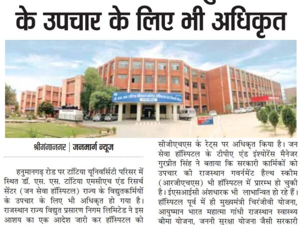 Treatment of Electricity Board Employees